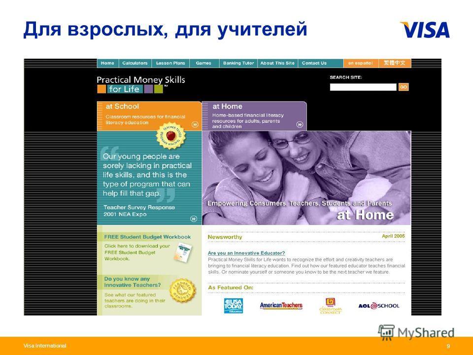 Presentation Identifier.9 Information Classification as Needed 9 Visa International Для взрослых, для учителей
