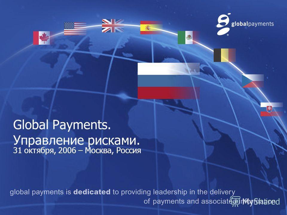 Global Payments. Управление рисками. 31 октября, 2006 – Москва, Россия