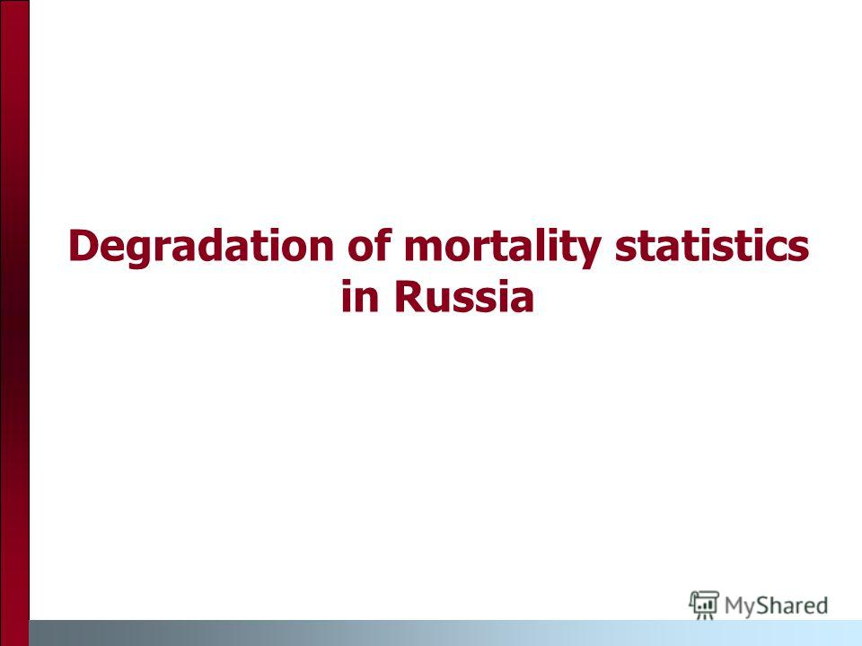 Degradation of mortality statistics in Russia