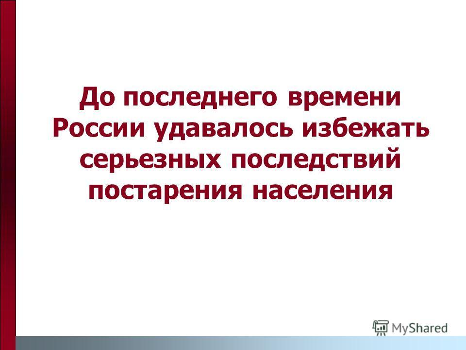 До последнего времени России удавалось избежать серьезных последствий постарения населения