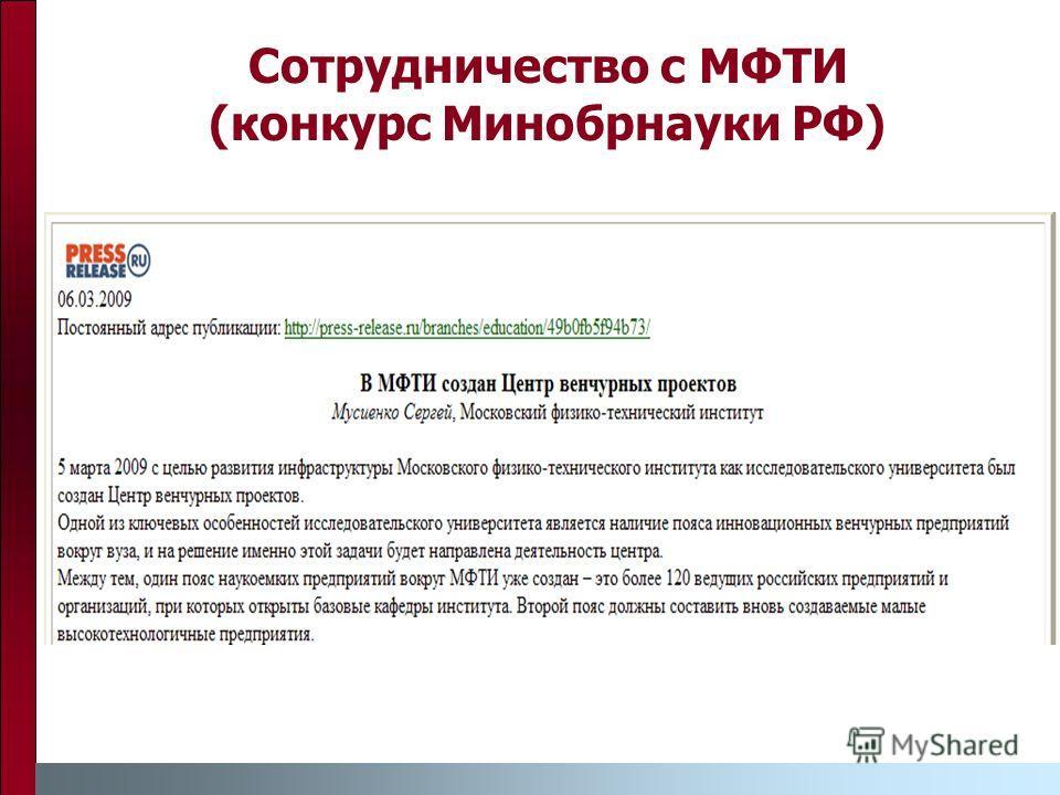 Сотрудничество с МФТИ (конкурс Минобрнауки РФ)