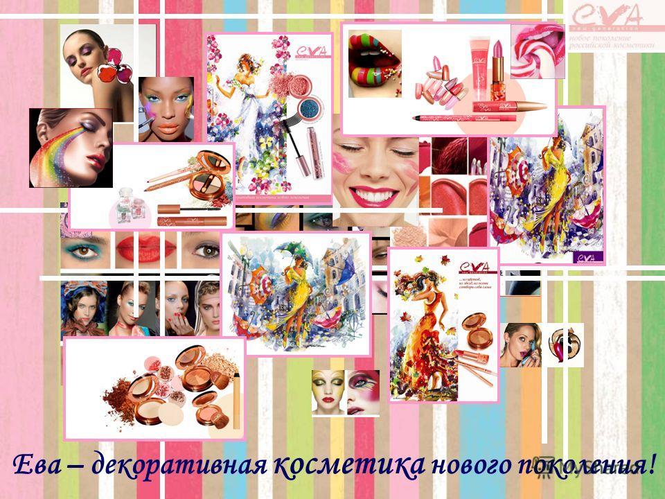 Ева – декоративная косметика нового поколения!
