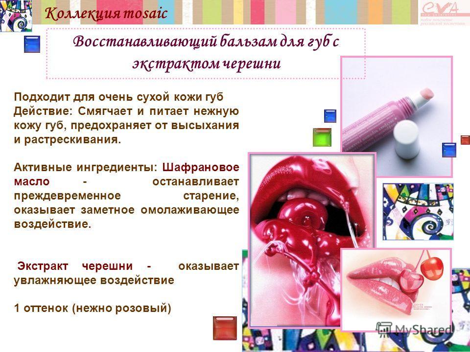 Подходит для очень сухой кожи губ Действие: Смягчает и питает нежную кожу губ, предохраняет от высыхания и растрескивания. Активные ингредиенты: Шафрановое масло - останавливает преждевременное старение, оказывает заметное омолаживающее воздействие.