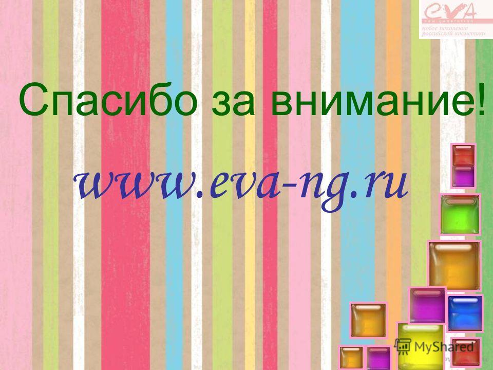 Спасибо за внимание! www.eva-ng.ru