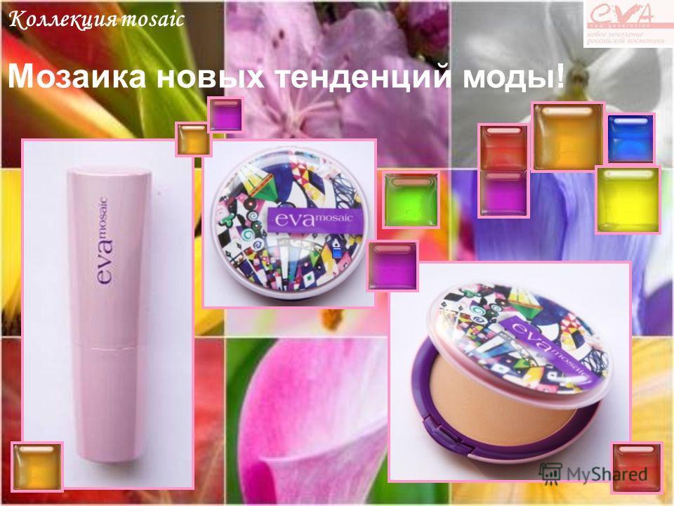 Мозаика новых тенденций моды! Коллекция mosaic
