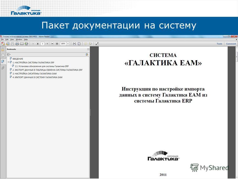 Пакет документации на систему