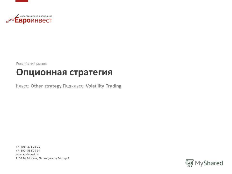 +7 (495) 276 03 10 +7 (800) 555 29 94 www.eu-invest.ru 115184, Москва, Пятницкая, д.54, стр.2 Российский рынок Опционная стратегия Класс: Other strategy Подкласс: Volatility Trading