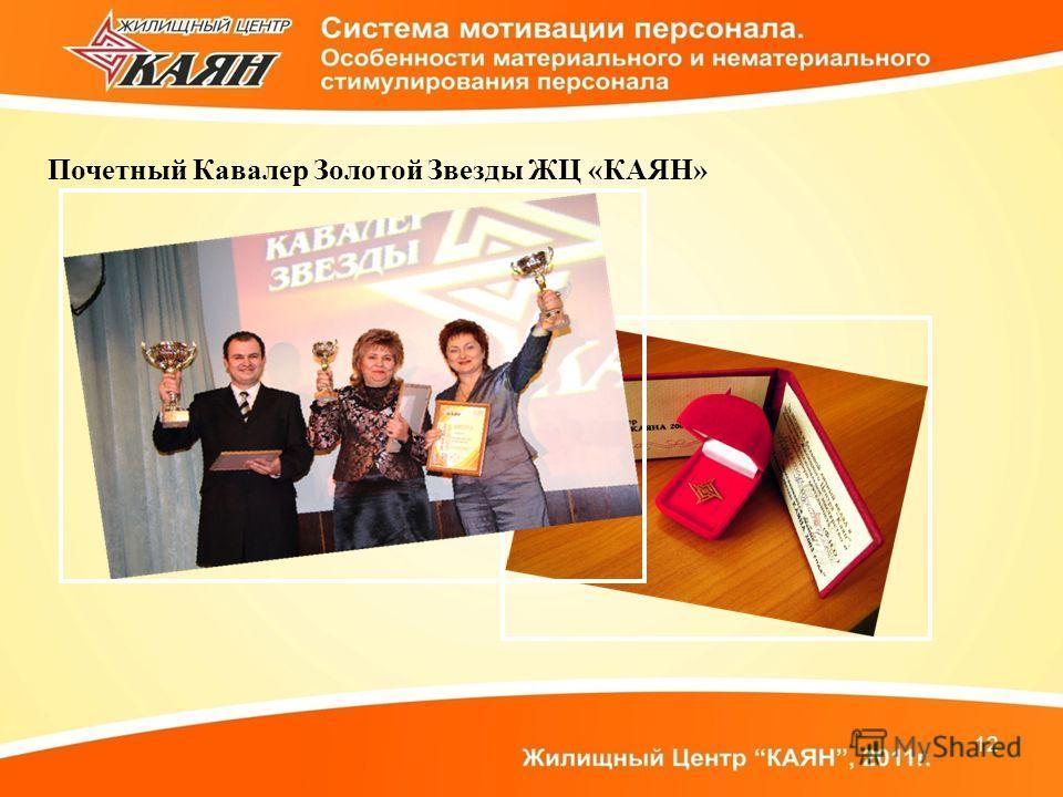 12 Почетный Кавалер Золотой Звезды ЖЦ «КАЯН»