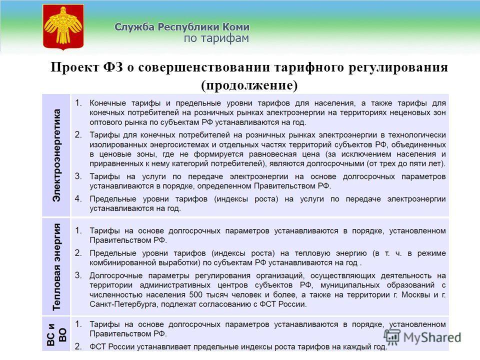 Проект ФЗ о совершенствовании тарифного регулирования (продолжение)