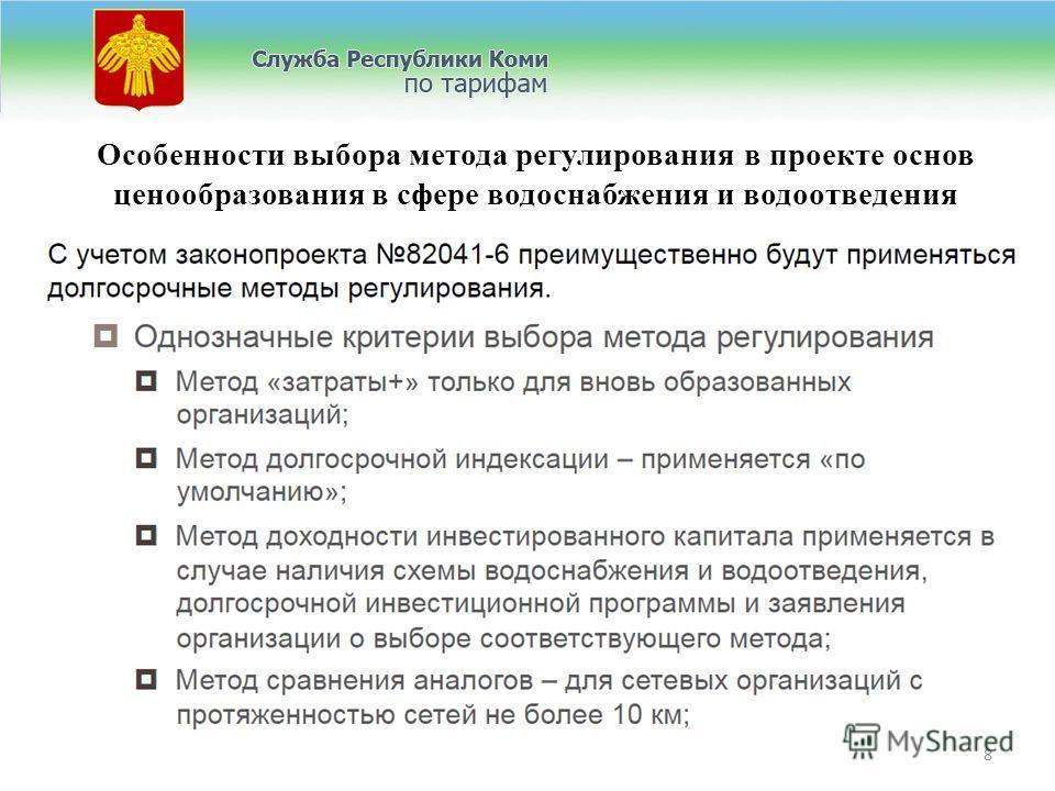 Особенности выбора метода регулирования в проекте основ ценообразования в сфере водоснабжения и водоотведения 8