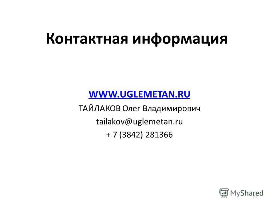 22 Контактная информация WWW.UGLEMETAN.RU ТАЙЛАКОВ Олег Владимирович tailakov@uglemetan.ru + 7 (3842) 281366
