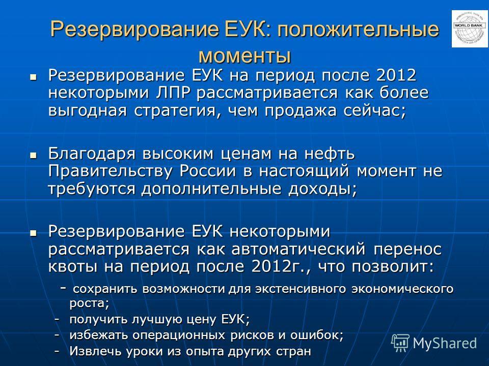 Резервирование ЕУК: положительные моменты Резервирование ЕУК на период после 2012 некоторыми ЛПР рассматривается как более выгодная стратегия, чем продажа сейчас; Резервирование ЕУК на период после 2012 некоторыми ЛПР рассматривается как более выгодн