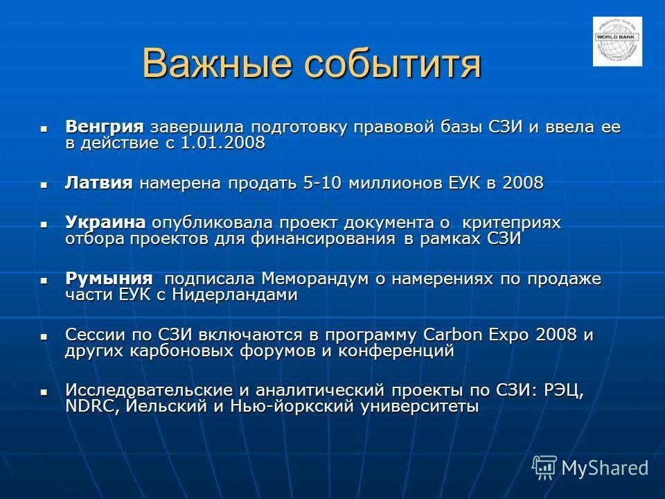 Важные событитя Венгрия завершила подготовку правовой базы СЗИ и ввела ее в действие с 1.01.2008 Венгрия завершила подготовку правовой базы СЗИ и ввела ее в действие с 1.01.2008 Латвия намерена продать 5-10 миллионов ЕУК в 2008 Латвия намерена продат