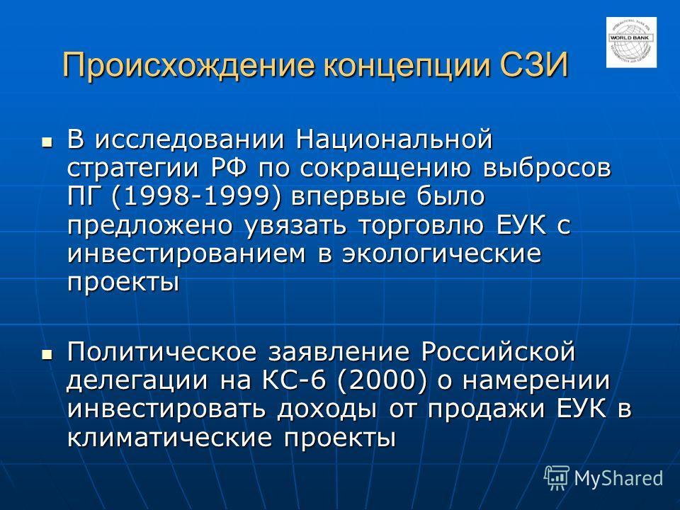 Происхождение концепции СЗИ В исследовании Национальной стратегии РФ по сокращению выбросов ПГ (1998-1999) впервые было предложено увязать торговлю ЕУК с инвестированием в экологические проекты В исследовании Национальной стратегии РФ по сокращению в