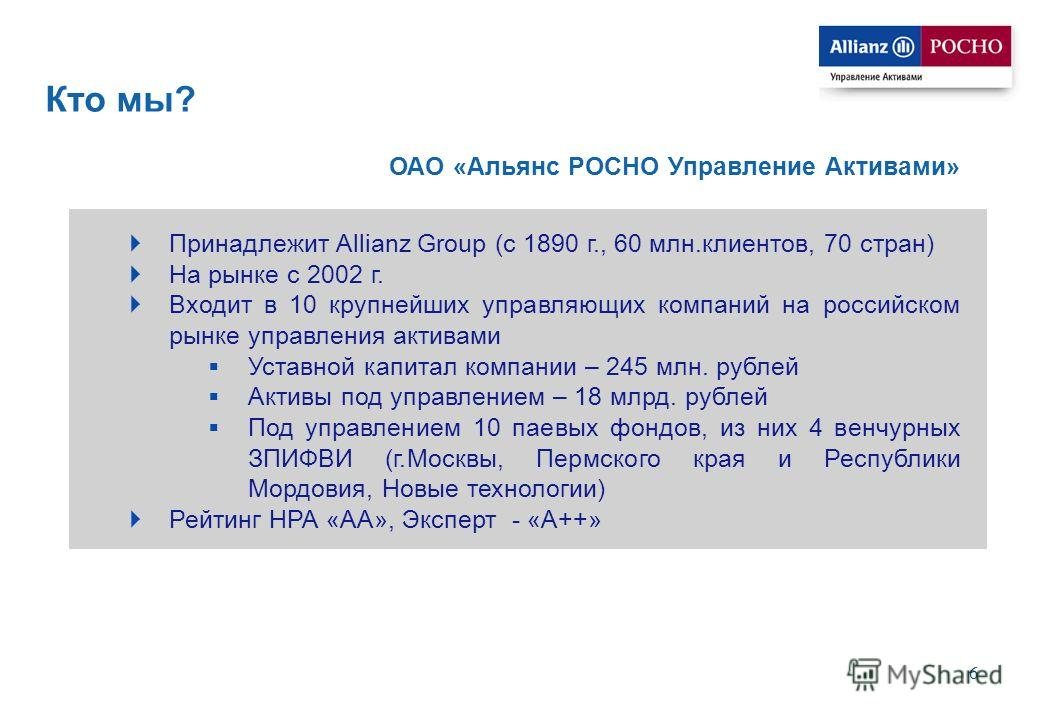 6 Кто мы? ОАО «Альянс РОСНО Управление Активами» Принадлежит Allianz Group (с 1890 г., 60 млн.клиентов, 70 стран) На рынке с 2002 г. Входит в 10 крупнейших управляющих компаний на российском рынке управления активами Уставной капитал компании – 245 м