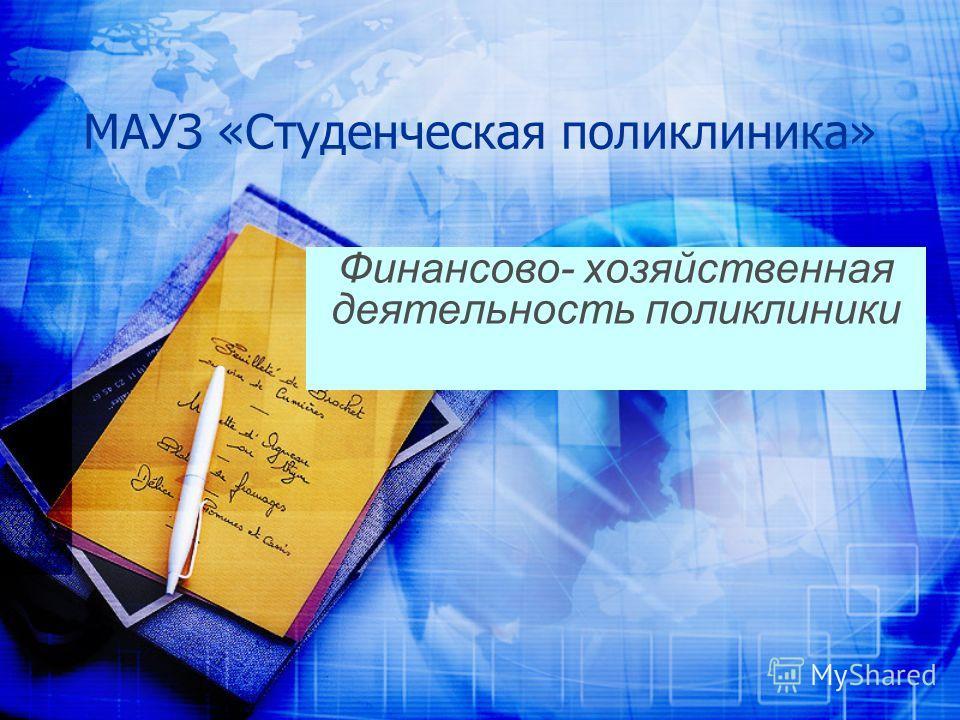 МАУЗ «Студенческая поликлиника» Финансово- хозяйственная деятельность поликлиники