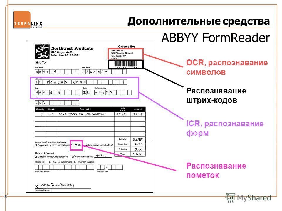 OCR, распознавание символов Распознавание штрих-кодов ICR, распознавание форм Распознавание пометок Дополнительные средства ABBYY FormReader