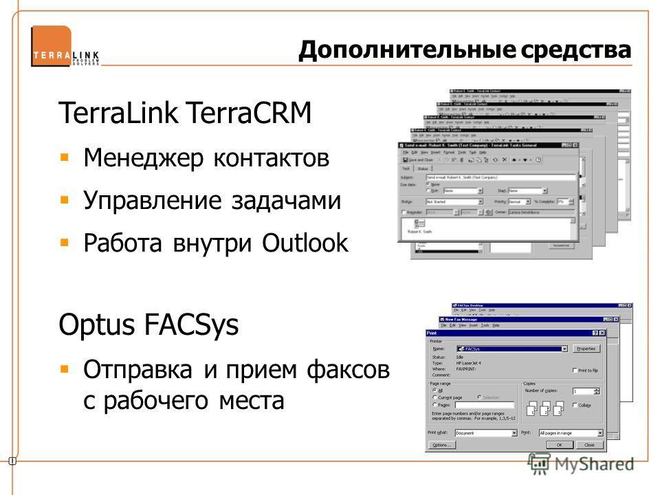 Дополнительные средства Optus FACSys Отправка и прием факсов с рабочего места TerraLink TerraCRM Менеджер контактов Управление задачами Работа внутри Outlook