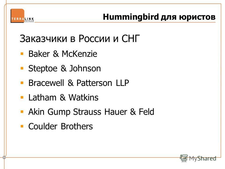 Hummingbird для юристов Заказчики в России и СНГ Baker & McKenzie Steptoe & Johnson Bracewell & Patterson LLP Latham & Watkins Akin Gump Strauss Hauer & Feld Coulder Brothers