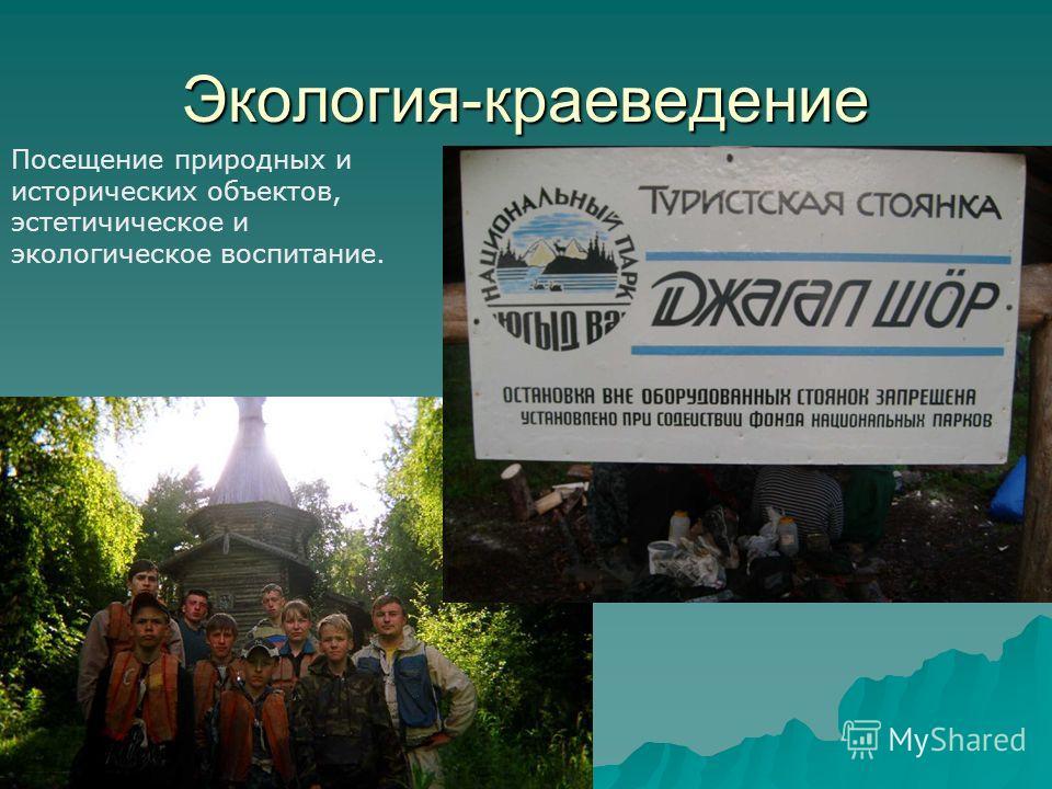 Экология-краеведение Посещение природных и исторических объектов, эстетичическое и экологическое воспитание.