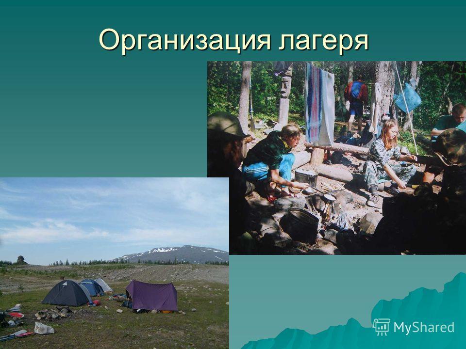Организация лагеря