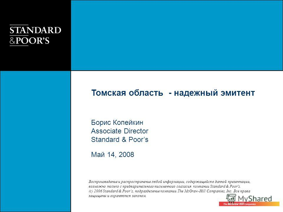 Permission to reprint or distribute any content from this presentation requires the prior written approval of Standard & Poors. Copyright (c) 2006 Standard & Poors, a division of The McGraw-Hill Companies, Inc. All rights reserved. Томская область -