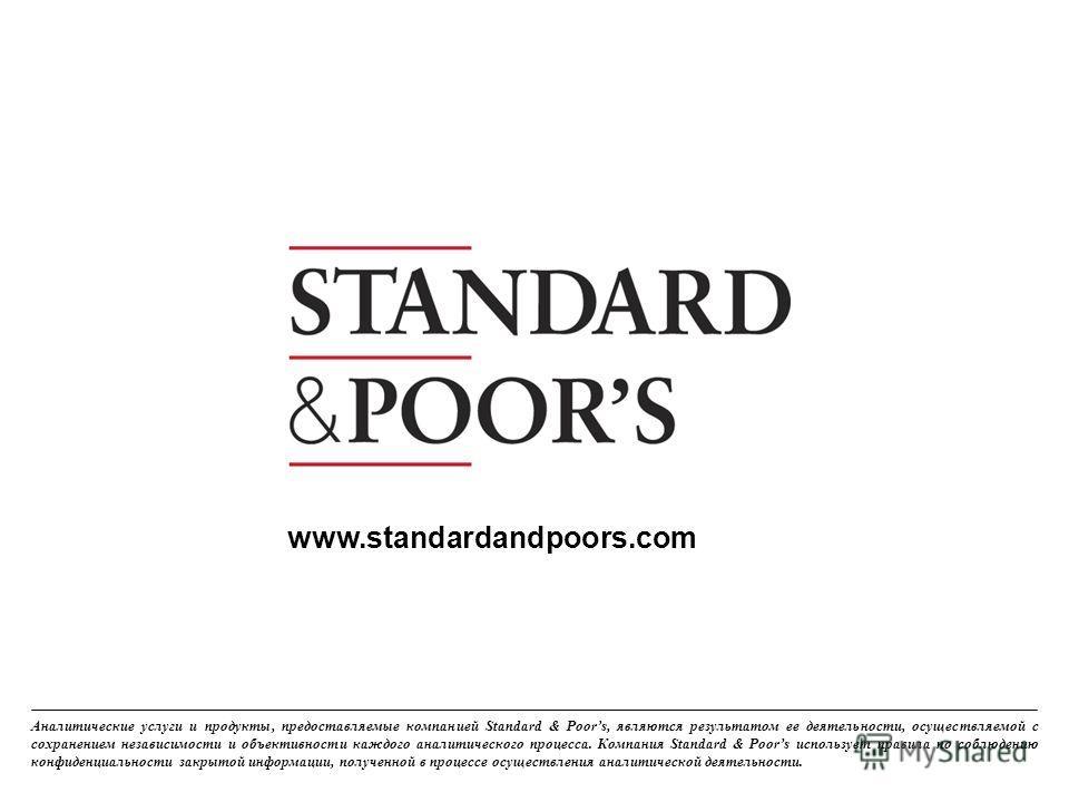 13. Permission to reprint or distribute any content from this presentation requires the prior written approval of Standard & Poors. Аналитические услуги и продукты, предоставляемые компанией Standard & Poors, являются результатом ее деятельности, осу