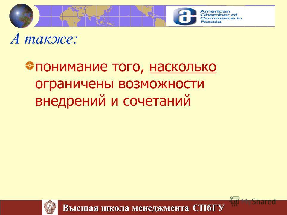 А также: понимание того, насколько ограничены возможности внедрений и сочетаний Высшая школа менеджмента СПбГУ