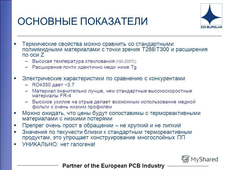 Partner of the European PCB Industry ОСНОВНЫЕ ПОКАЗАТЕЛИ Термические свойства можно сравнить со стандартными полиимидными материалами с точки зрения T288/T300 и расширения по оси Z –Высокая температура стеклования (190-205ºC) –Расширение почти иденти