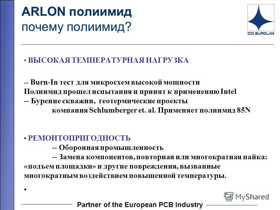 Partner of the European PCB Industry ARLON полиимид почему полиимид? ВЫСОКАЯ ТЕМПЕРАТУРНАЯ НАГРУЗКА -- Burn-In тест для микросхем высокой мощности Полиимид прошел испытания и принят к применению Intel -- Бурение скважин, геотермические проекты компан