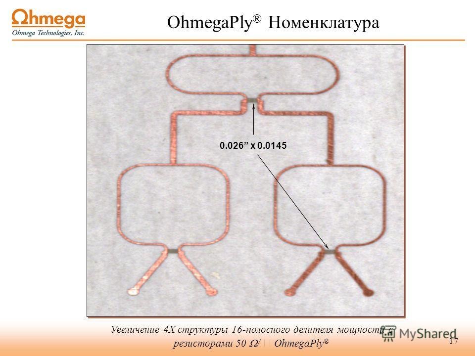 17 Увеличение 4X структуры 16-полосного делителя мощности с резисторами 50 /  OhmegaPly ® 0.026 x 0.0145 OhmegaPly ® Номенклатура