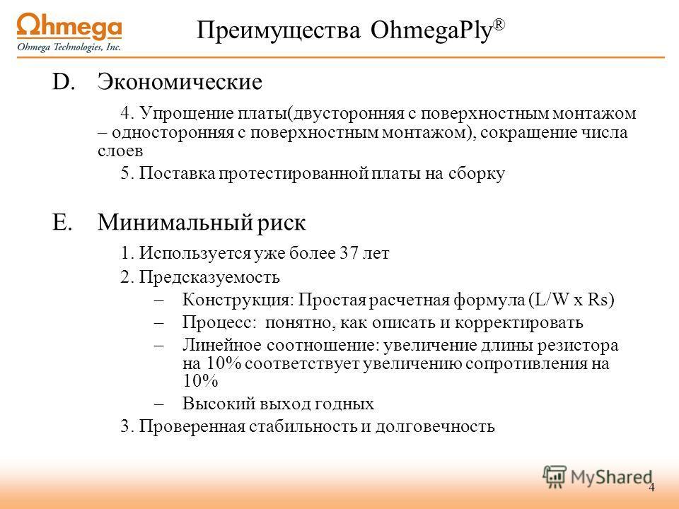 4 Преимущества OhmegaPly ® D. Экономические 4. Упрощение платы(двусторонняя с поверхностным монтажом – односторонняя с поверхностным монтажом), сокращение числа слоев 5. Поставка протестированной платы на сборку E.Минимальный риск 1. Используется уже