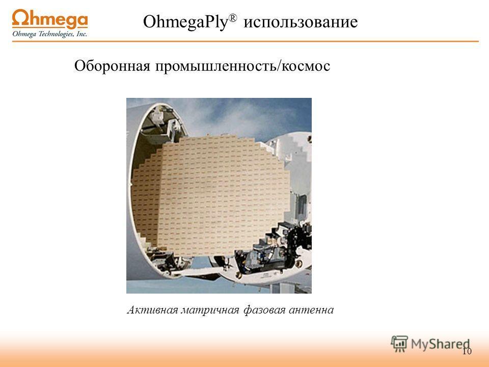 10 OhmegaPly ® использование Оборонная промышленность/космос Активная матричная фазовая антенна