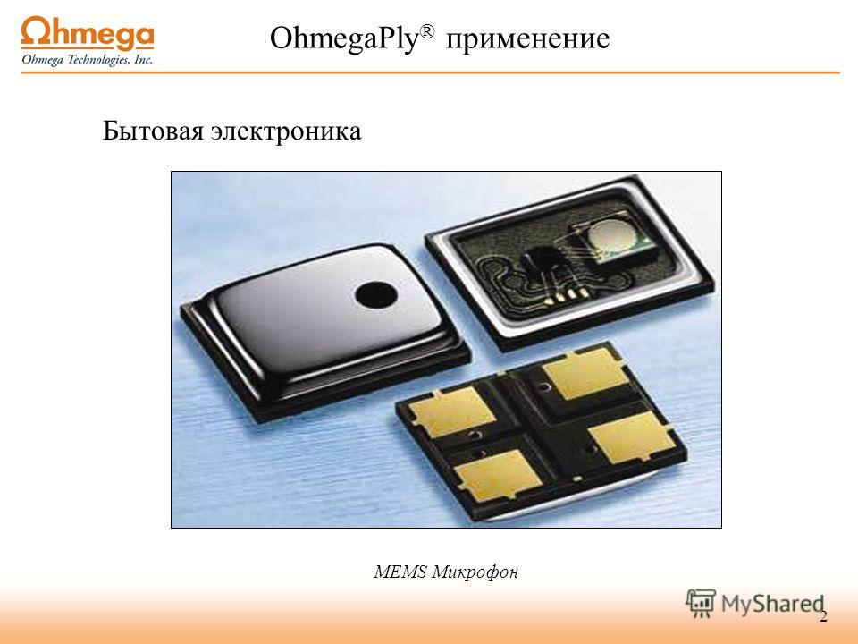 2 OhmegaPly ® применение MEMS Микрофон Бытовая электроника