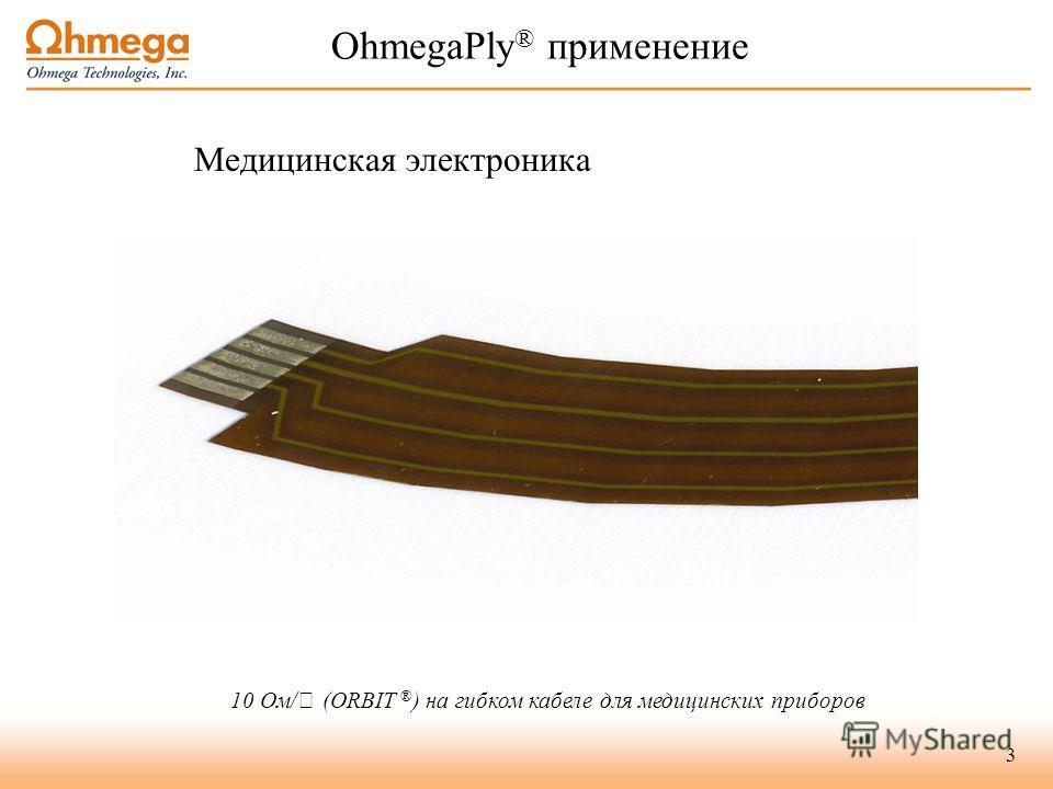 3 OhmegaPly ® применение 10 Ом/ (ORBIT ® ) на гибком кабеле для медицинских приборов Медицинская электроника