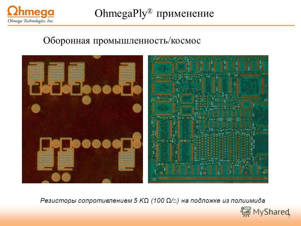 7 OhmegaPly ® применение Оборонная промышленность/космос Резисторы сопротивлением 5 K (100 /) на подложке из полиимида