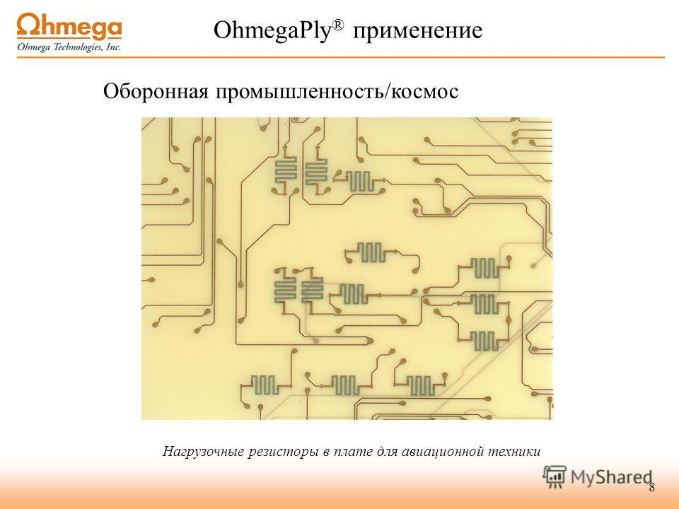 8 OhmegaPly ® применение Оборонная промышленность/космос Нагрузочные резисторы в плате для авиационной техники