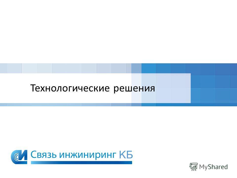 Технологические решения KБKБ