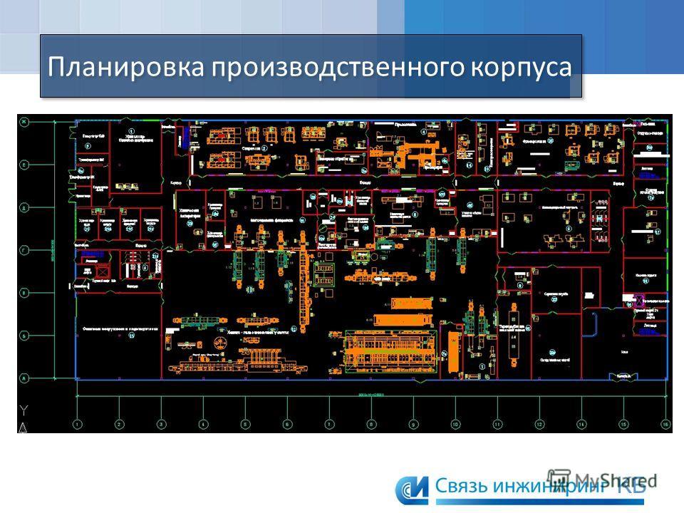 Планировка производственного корпуса KБKБ