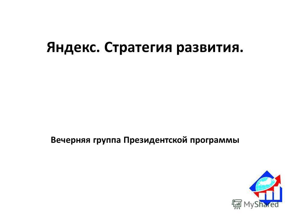 Яндекс. Стратегия развития. Вечерняя группа Президентской программы