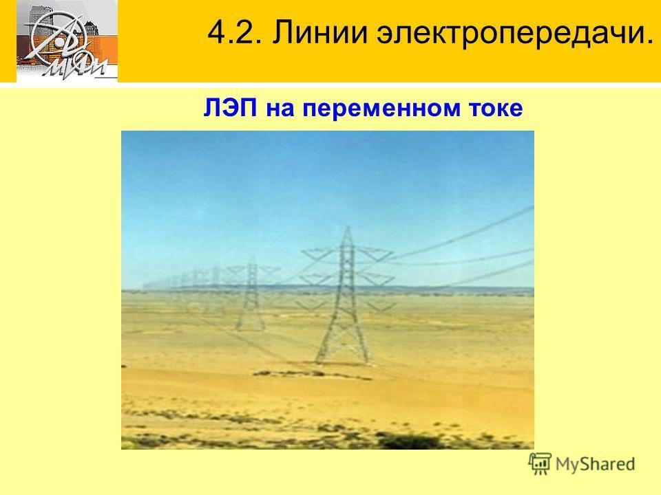 ЛЭП на переменном токе 4.2. Линии электропередачи.