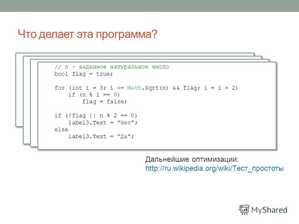 Что делает эта программа? // n - заданное натуральное число for (int i = 2; i < n; i++) if (n % i == 0) textBox1.Text = textBox1.Text +