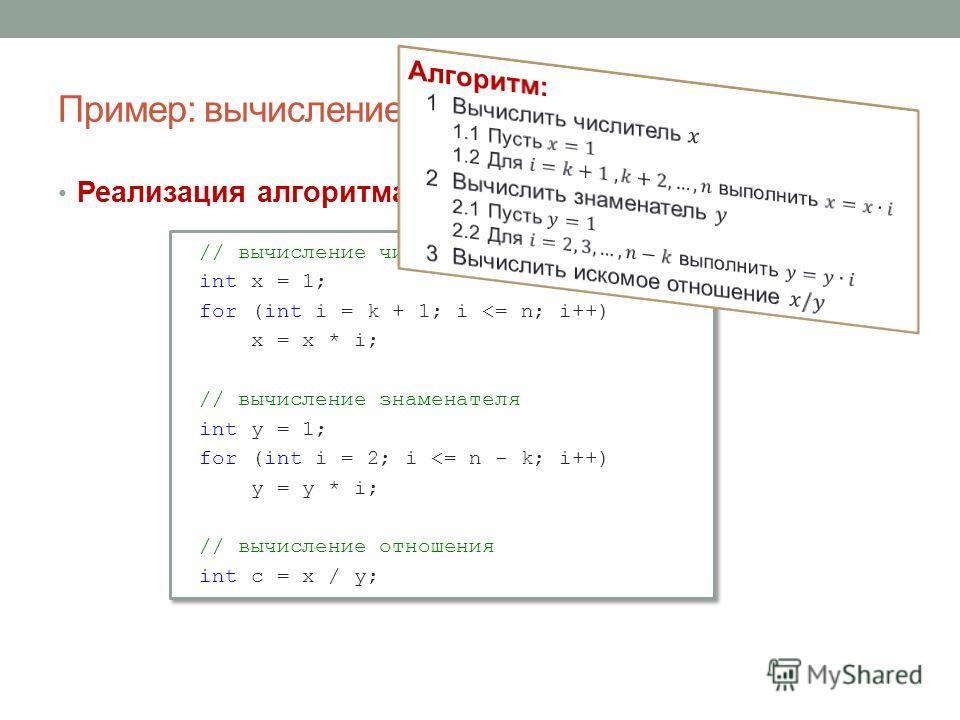 Пример: вычисление числа сочетаний Реализация алгоритма на языке C#: // вычисление числителя int x = 1; for (int i = k + 1; i