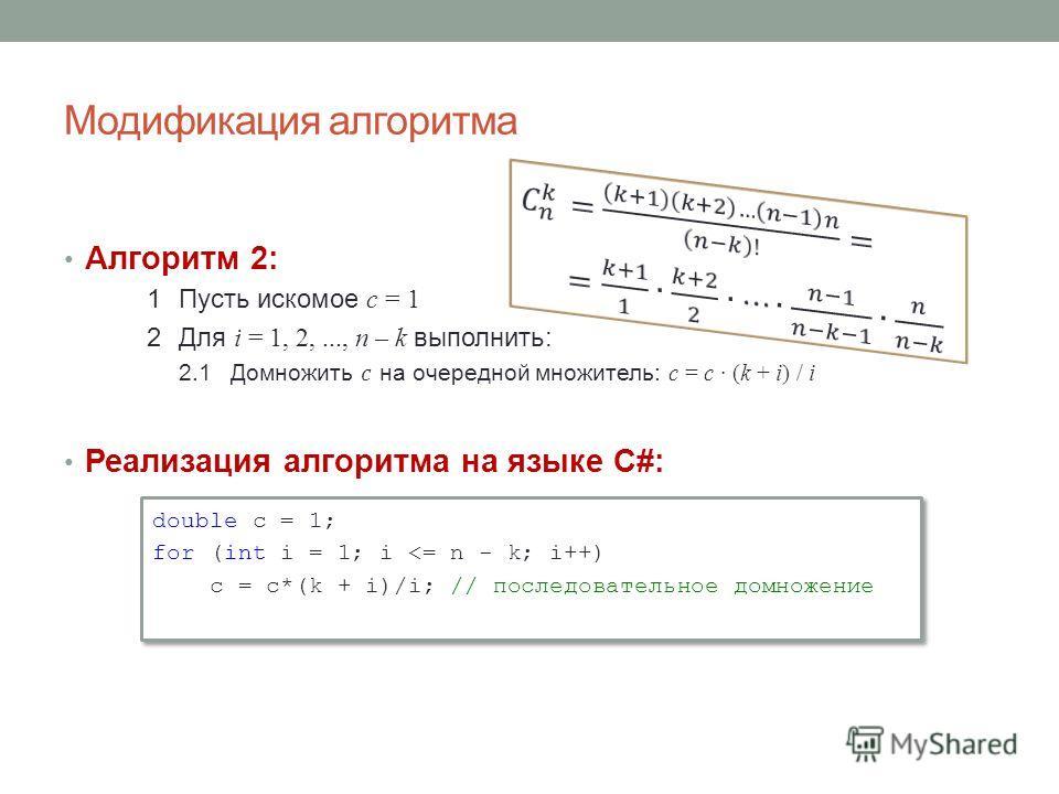 Модификация алгоритма double c = 1; for (int i = 1; i