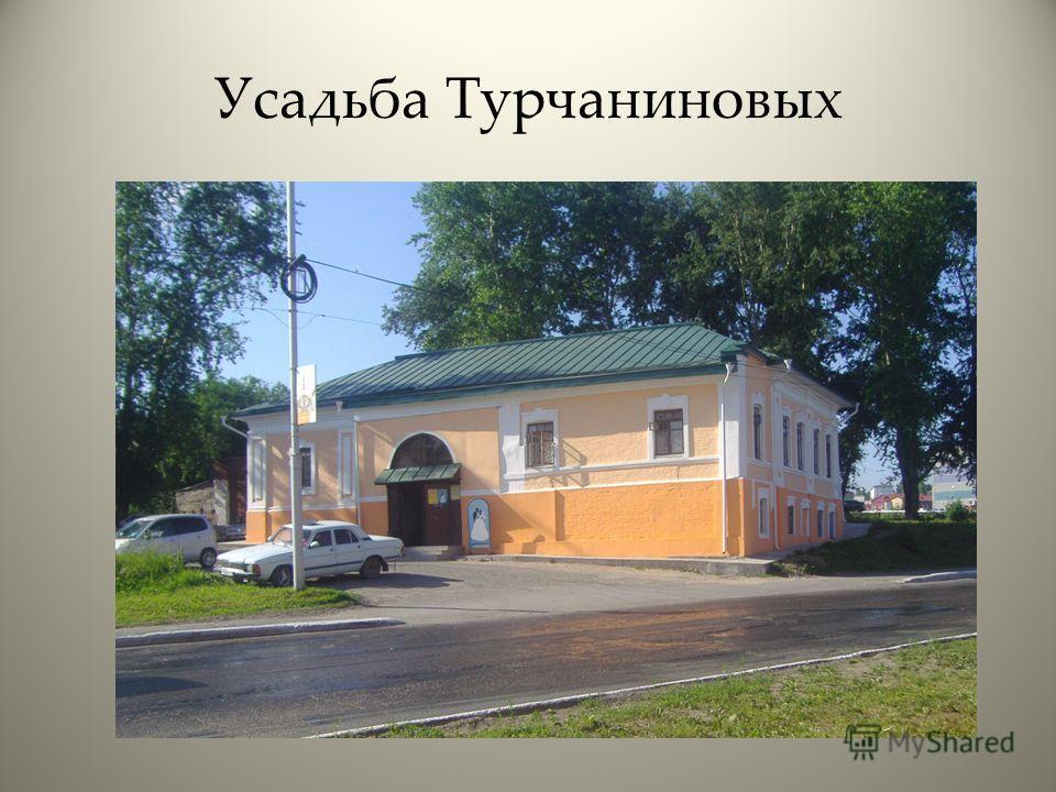 Усадьба Турчаниновых