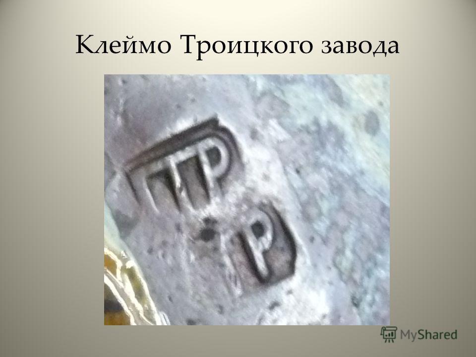 Клеймо Троицкого завода