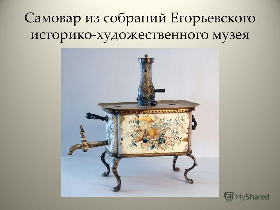 Самовар из собраний Егорьевского историко-художественного музея