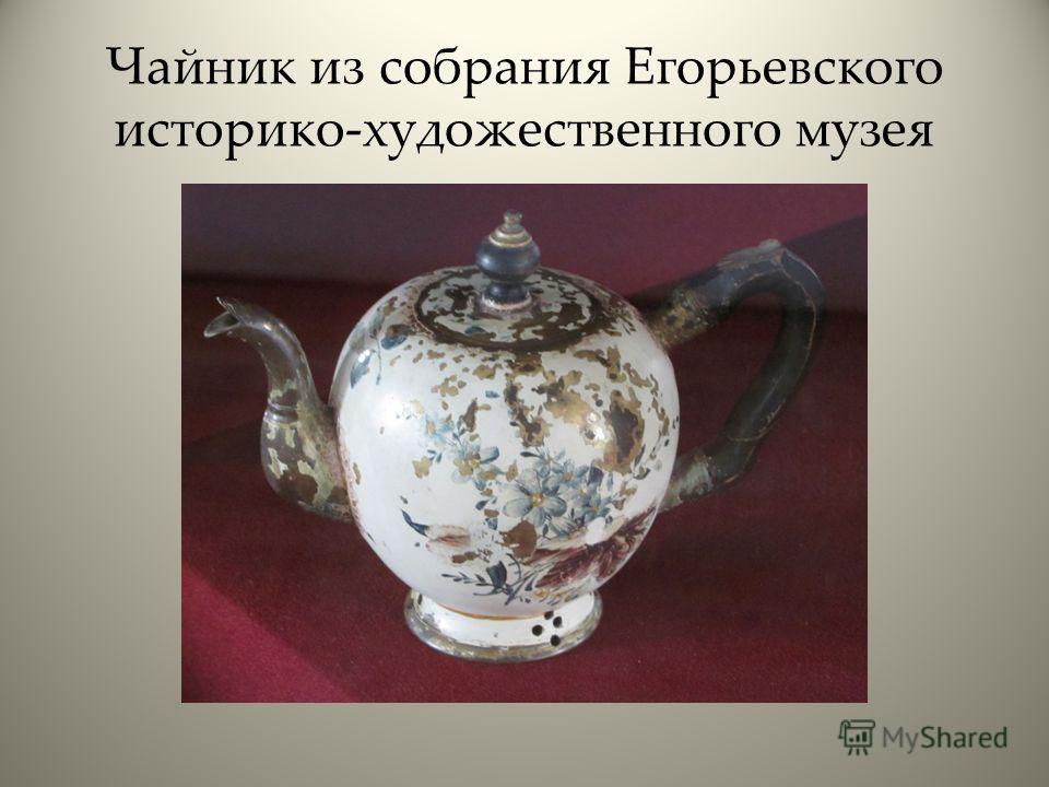 Чайник из собрания Егорьевского историко-художественного музея