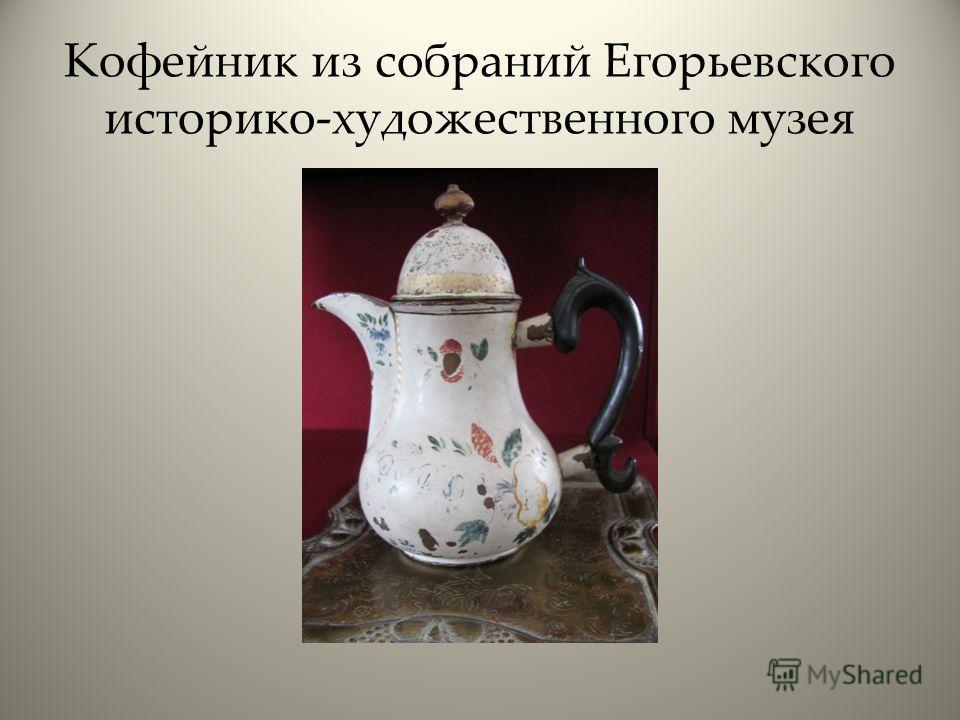 Кофейник из собраний Егорьевского историко-художественного музея