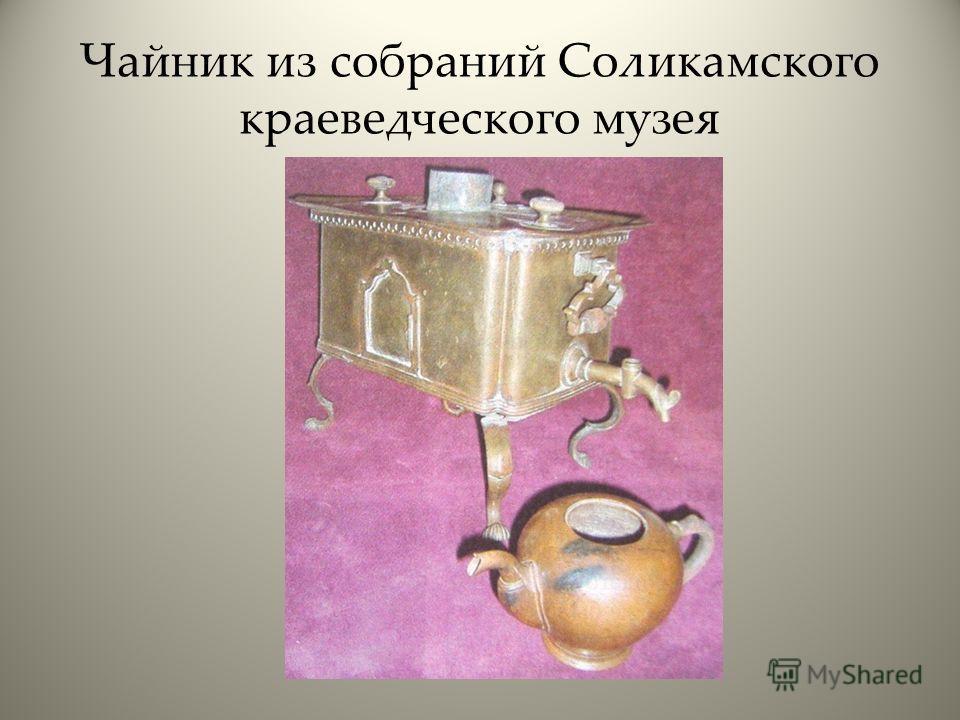 Чайник из собраний Соликамского краеведческого музея